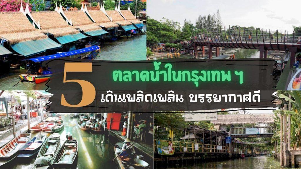 เที่ยวตลาด ตลาดน้ำในกรุงเทพ ฯ