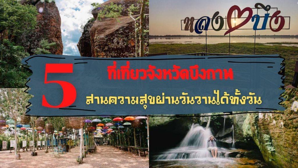 เที่ยวไทย ท่องเที่ยว