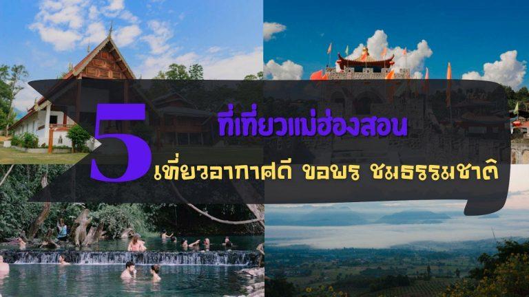 5 ที่เที่ยวแม่ฮ่องสอน เที่ยวอากาศดี ขอพร ชมธรรมชาติ